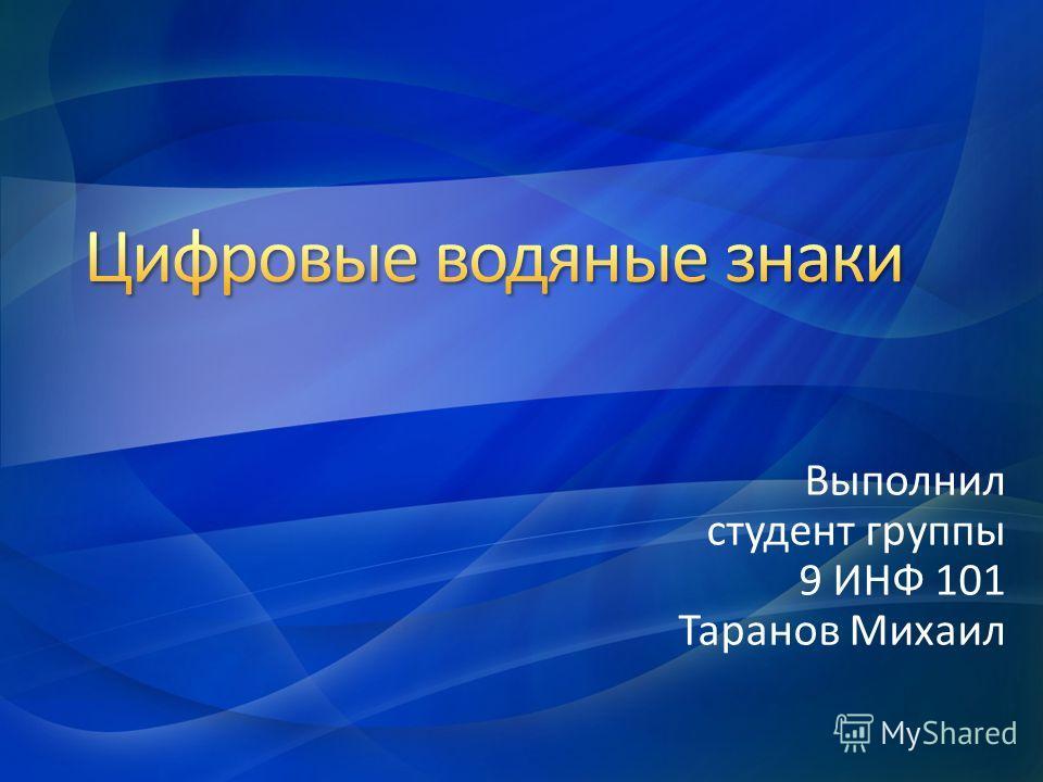 Выполнил студент группы 9 ИНФ 101 Таранов Михаил