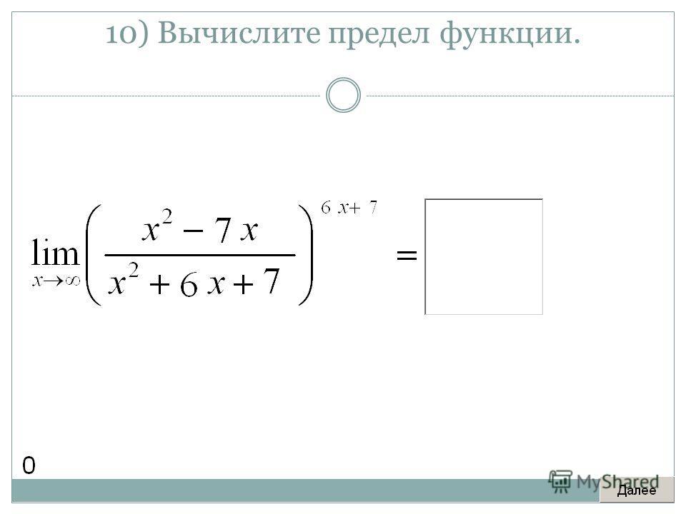 10) Вычислите предел функции.