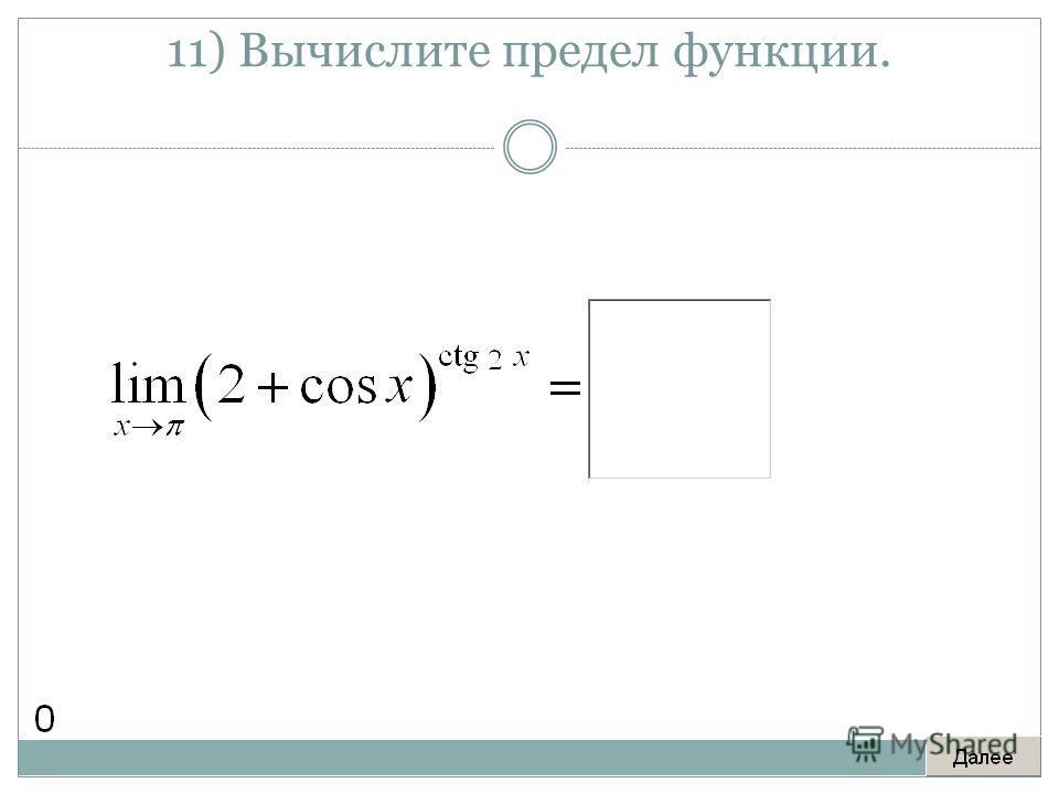 11) Вычислите предел функции.