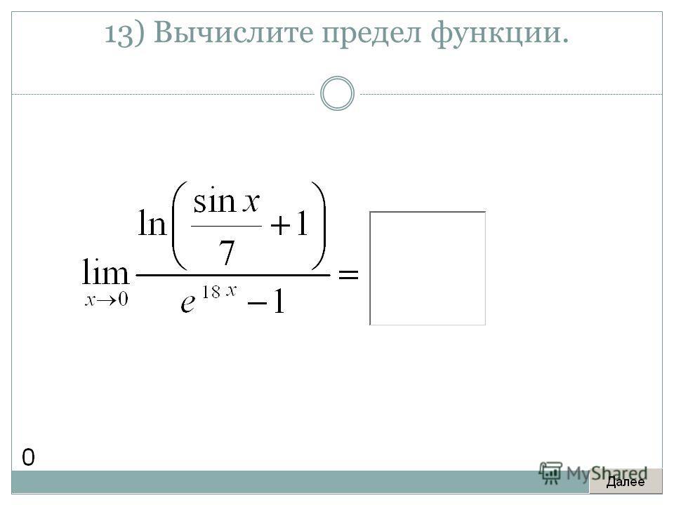 13) Вычислите предел функции.