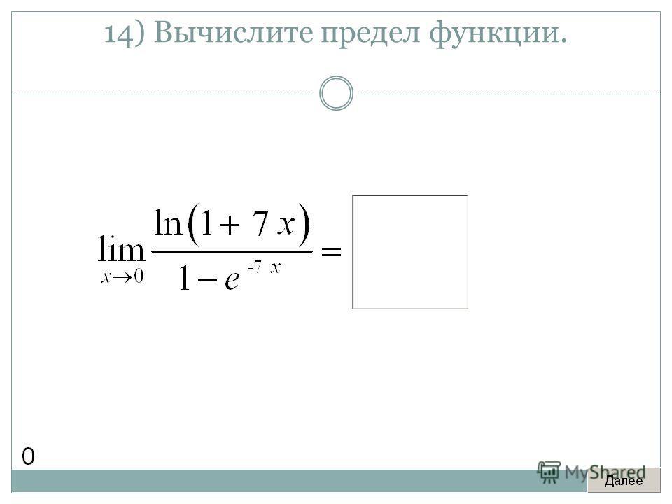 14) Вычислите предел функции.