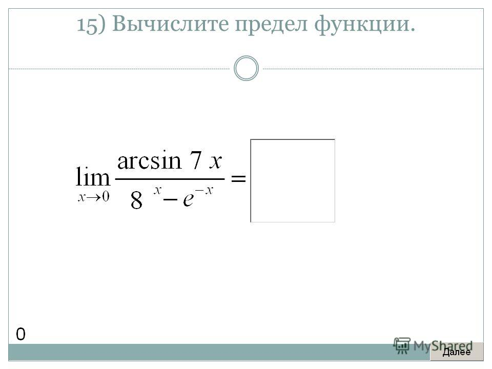 15) Вычислите предел функции.
