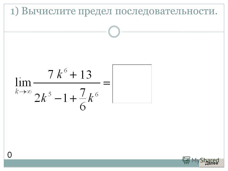 1) Вычислите предел последовательности.