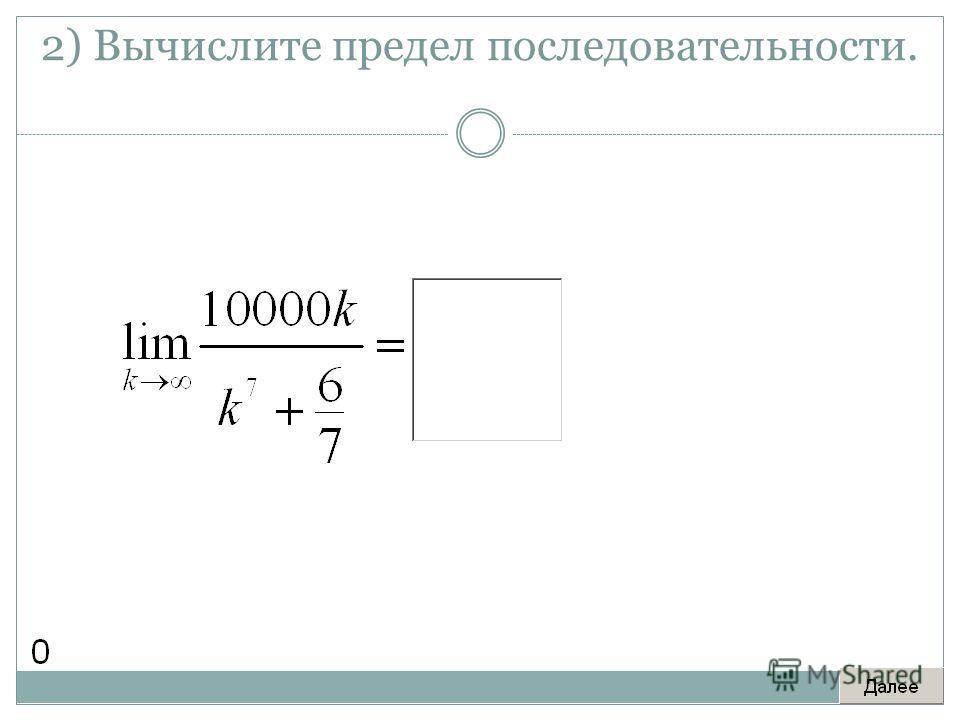 2) Вычислите предел последовательности.