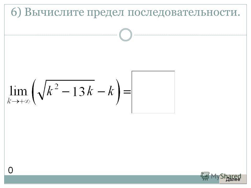 6) Вычислите предел последовательности.