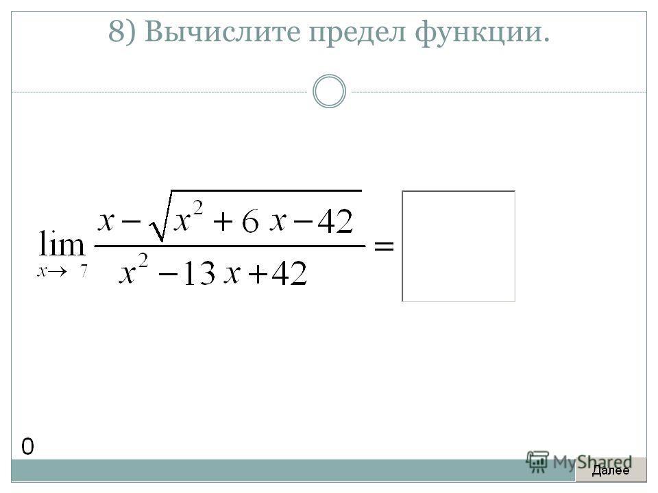 8) Вычислите предел функции.