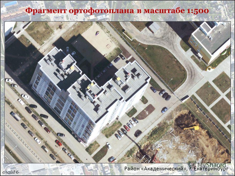 Фрагмент ортофотоплана в масштабе 1:500 Район «Академический», г. Екатеринбург слайд 6