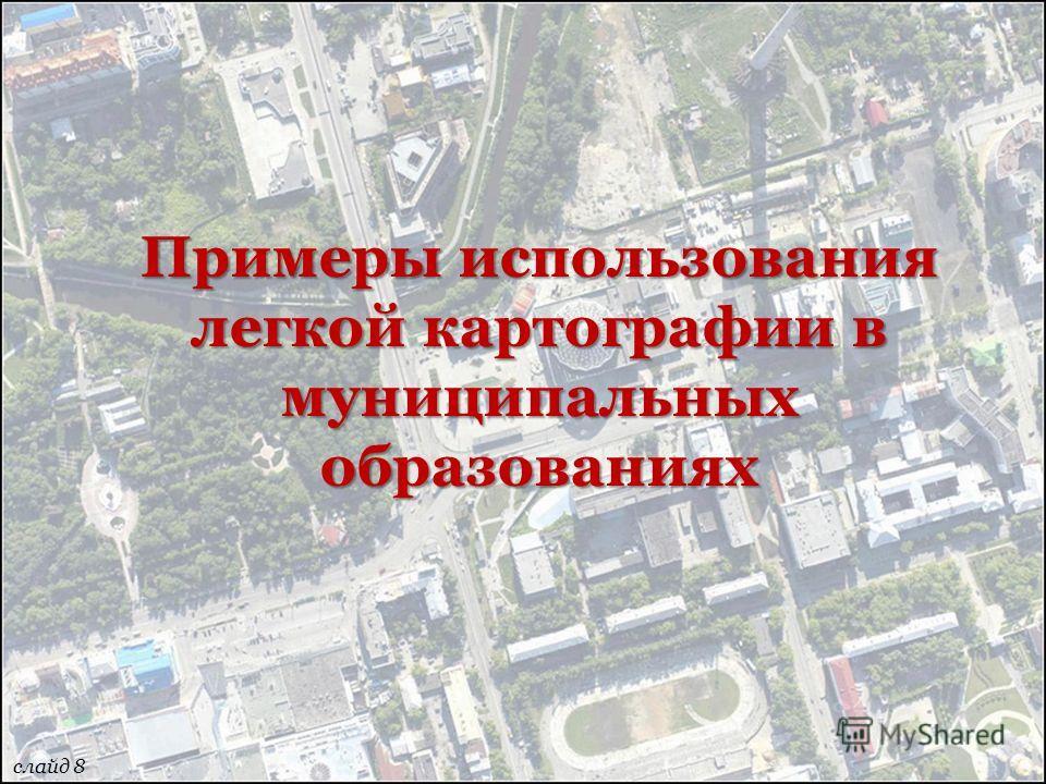Примеры использования легкой картографии в муниципальных образованиях слайд 8
