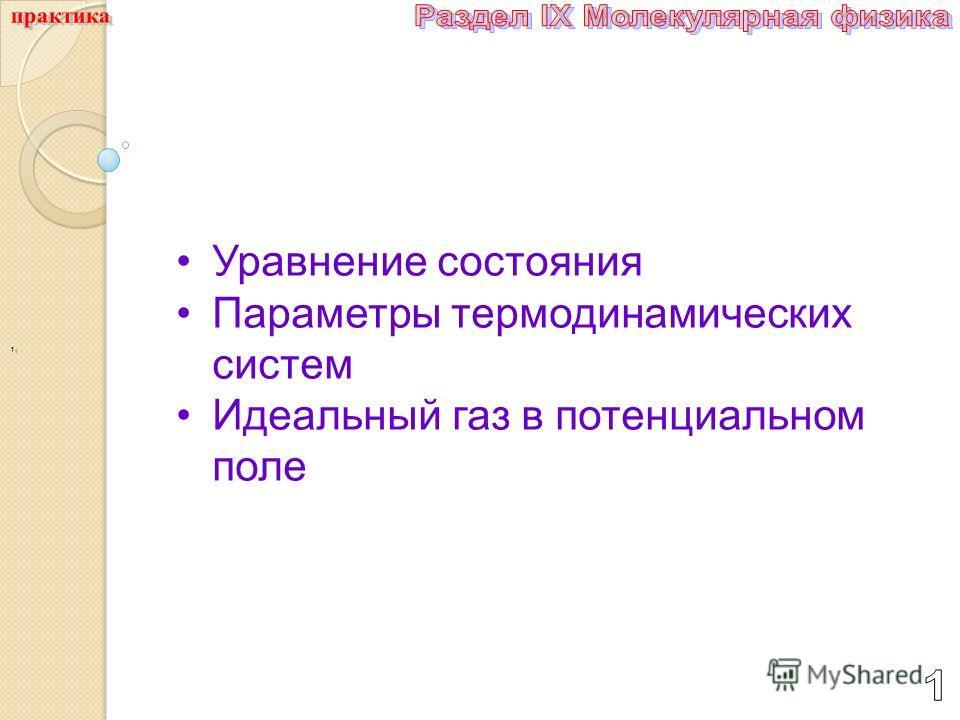 ,, Уравнение состояния Параметры термодинамических систем Идеальный газ в потенциальном поле