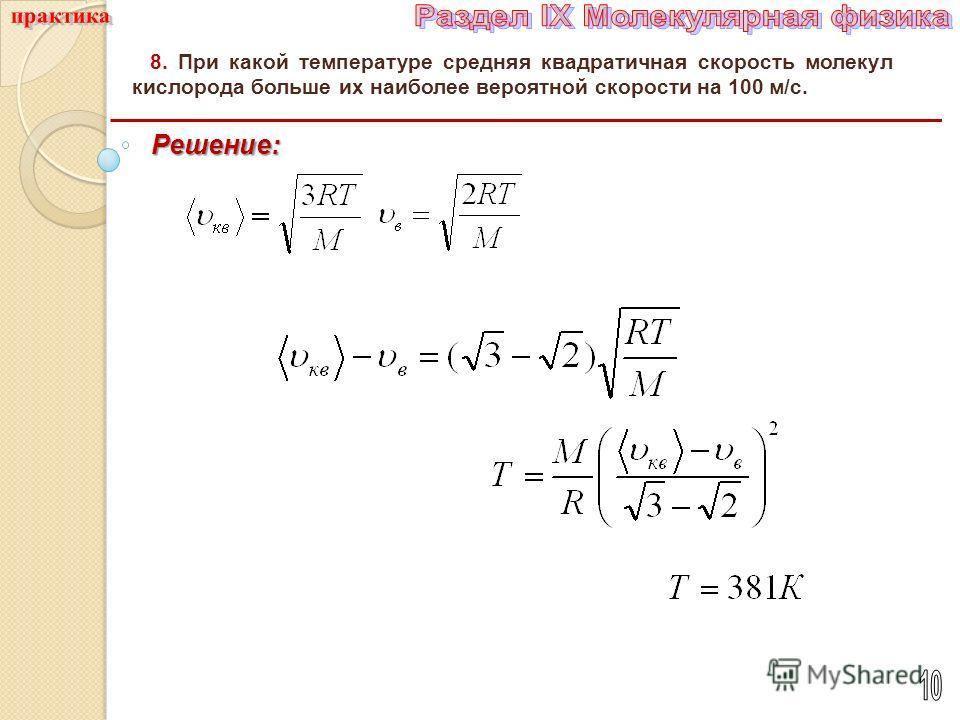 8. При какой температуре средняя квадратичная скорость молекул кислорода больше их наиболее вероятной скорости на 100 м/с. Решение: