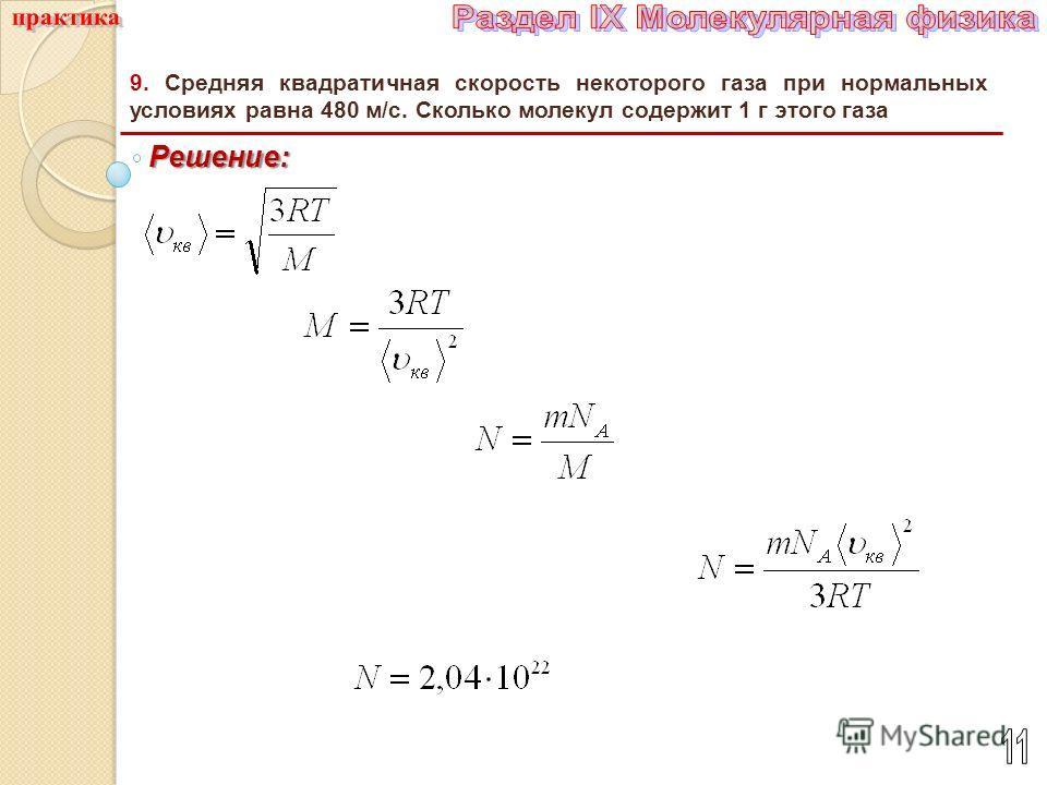 9. Средняя квадратичная скорость некоторого газа при нормальных условиях равна 480 м/с. Сколько молекул содержит 1 г этого газа Решение: