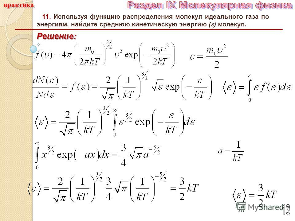 11. Используя функцию распределения молекул идеального газа по энергиям, найдите среднюю кинетическую энергию ( ) молекул. Решение: