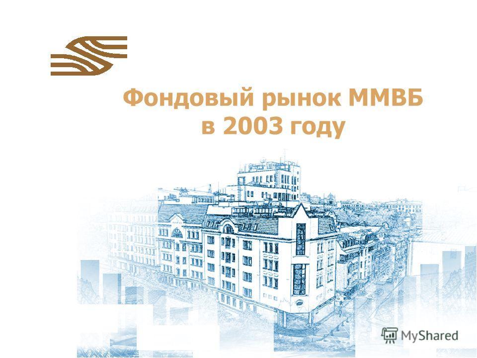 Фондовый рынок ММВБ в 2003 году