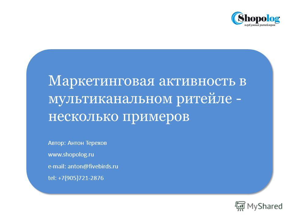 Маркетинговая активность в мультиканальном ритейле - несколько примеров Автор: Антон Терехов www.shopolog.ru e-mail: anton@fivebirds.ru tel: +7(905)721-2876 Маркетинговая активность в мультиканальном ритейле - несколько примеров Автор: Антон Терехов