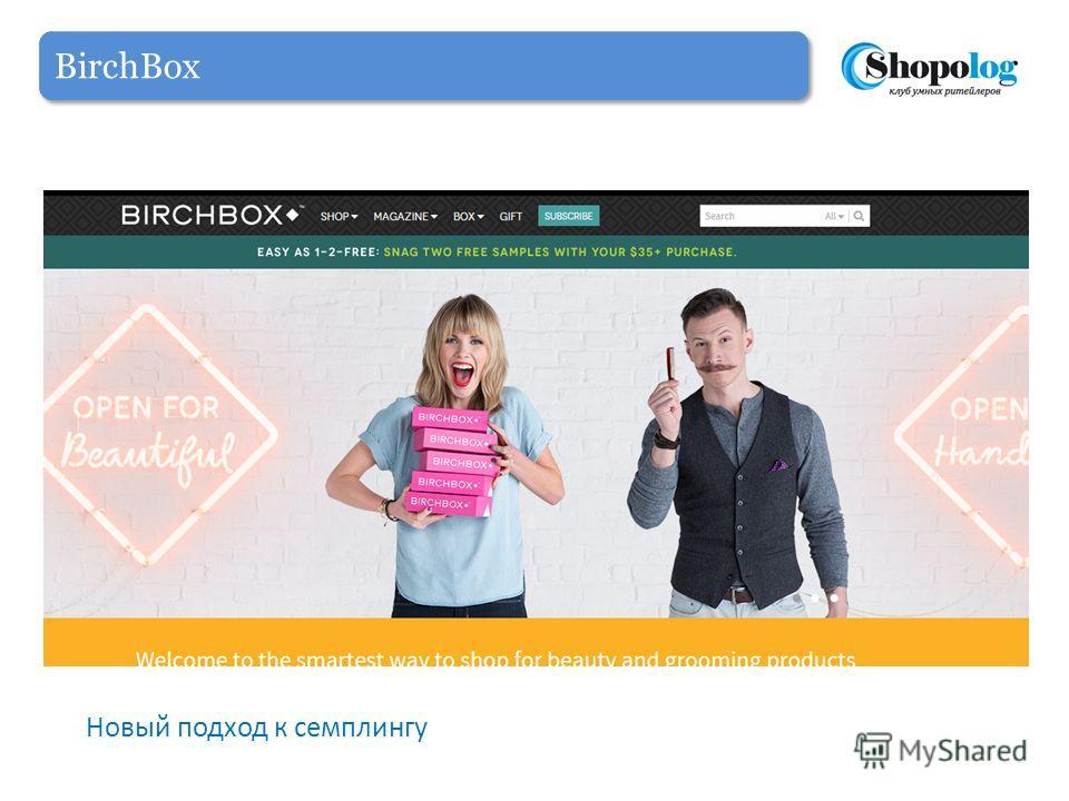 BirchBox Новый подход к семплингу