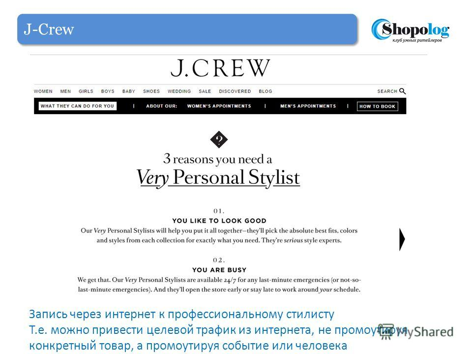 J-Crew Запись через интернет к профессиональному стилисту Т.е. можно привести целевой трафик из интернета, не промоутируя конкретный товар, а промоутируя событие или человека
