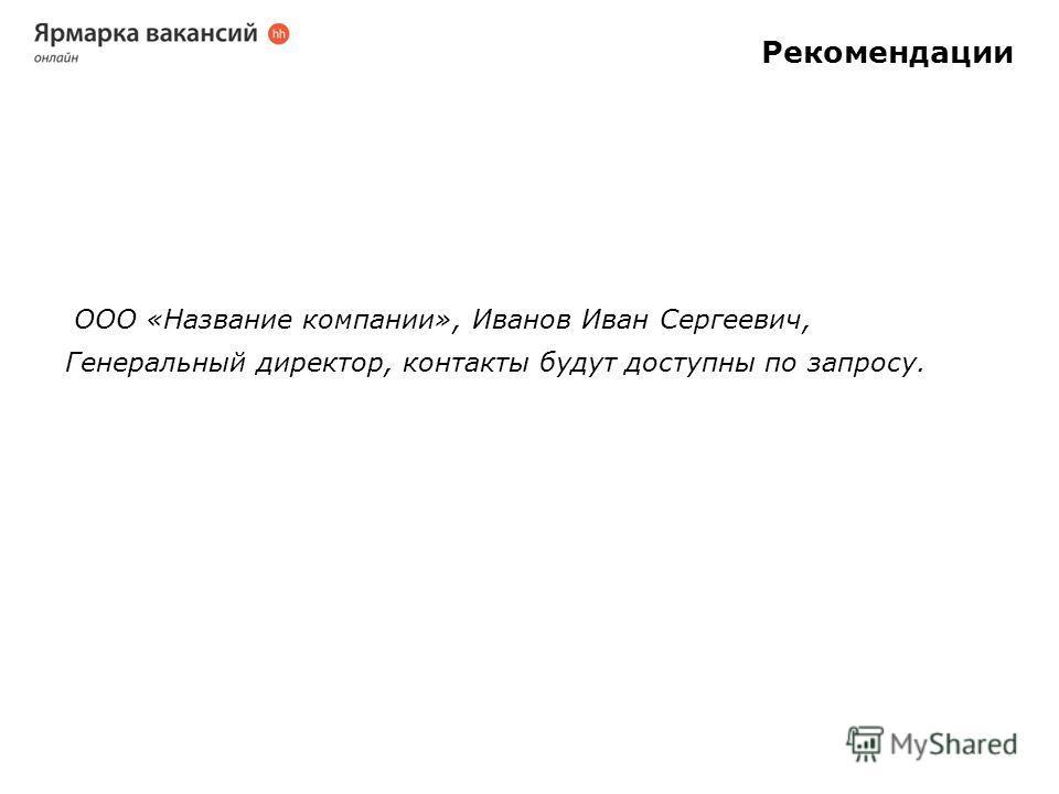 Рекомендации ООО «Название компании», Иванов Иван Сергеевич, Генеральный директор, контакты будут доступны по запросу.