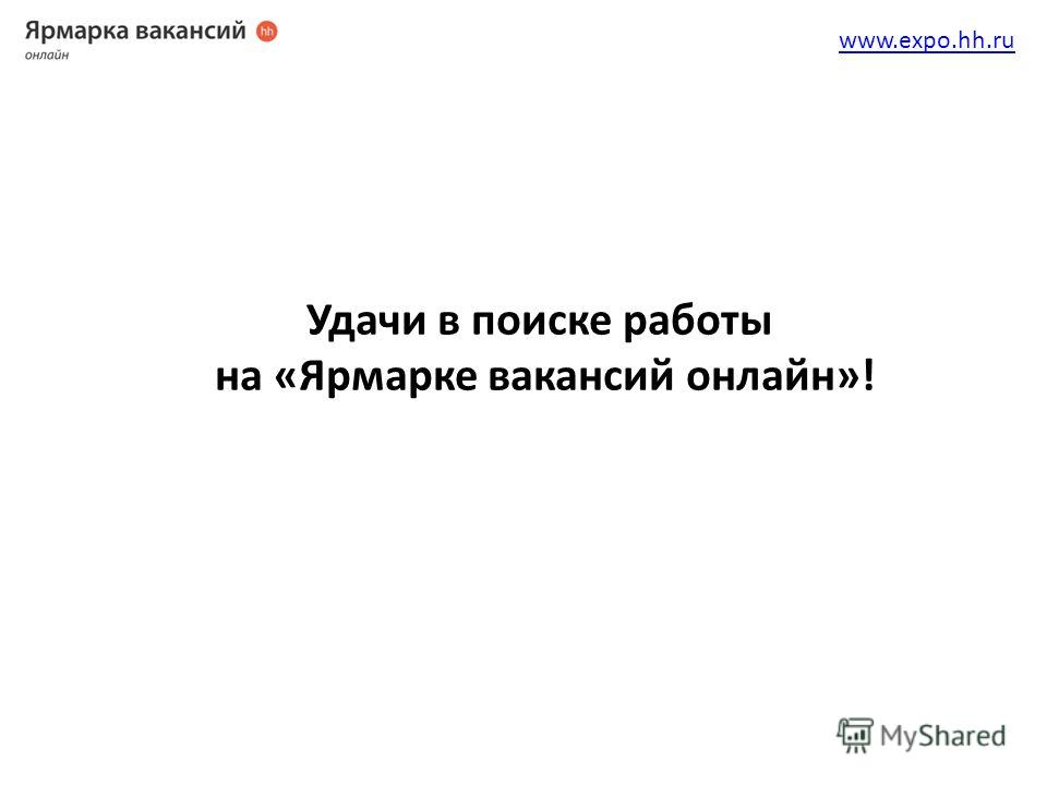 www.expo.hh.ru Удачи в поиске работы на «Ярмарке вакансий онлайн»!