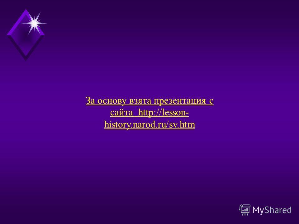 За основу взята презентация с сайта http://lesson- history.narod.ru/sv.htm