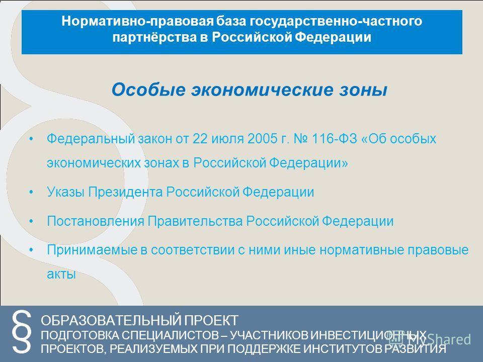 ОБРАЗОВАТЕЛЬНЫЙ ПРОЕКТ ПОДГОТОВКА СПЕЦИАЛИСТОВ – УЧАСТНИКОВ ИНВЕСТИЦИОННЫХ ПРОЕКТОВ, РЕАЛИЗУЕМЫХ ПРИ ПОДДЕРЖКЕ ИНСТИТУТОВ РАЗВИТИЯ Нормативно-правовая база государственно-частного партнёрства в Российской Федерации Особые экономические зоны Федеральн