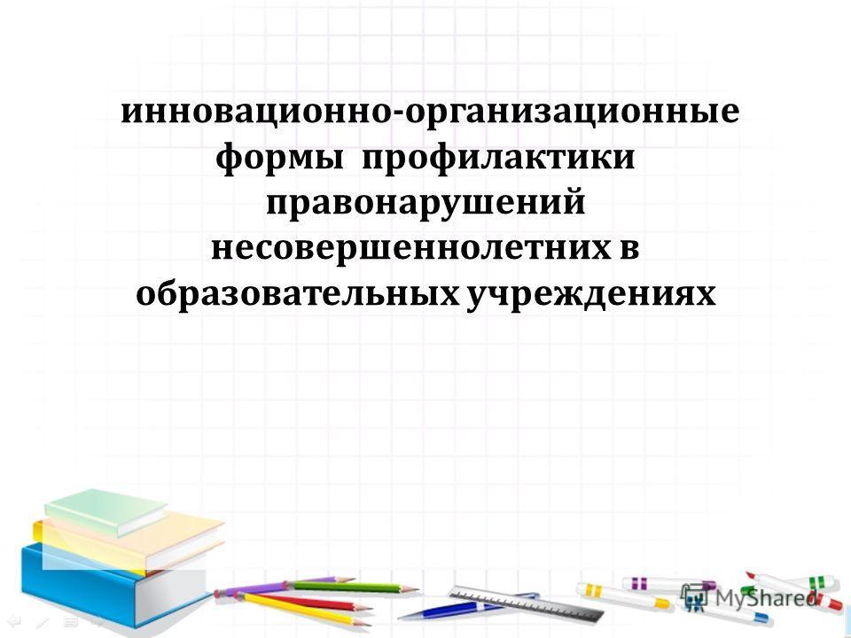 инновационно-организационные формы профилактики правонарушений несовершеннолетних в образовательных учреждениях