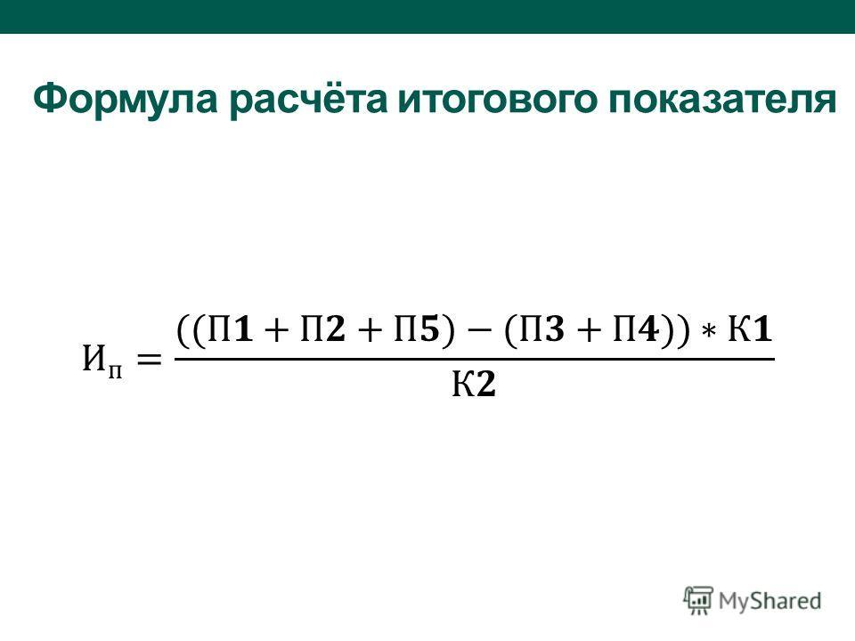 Формула расчёта итогового показателя