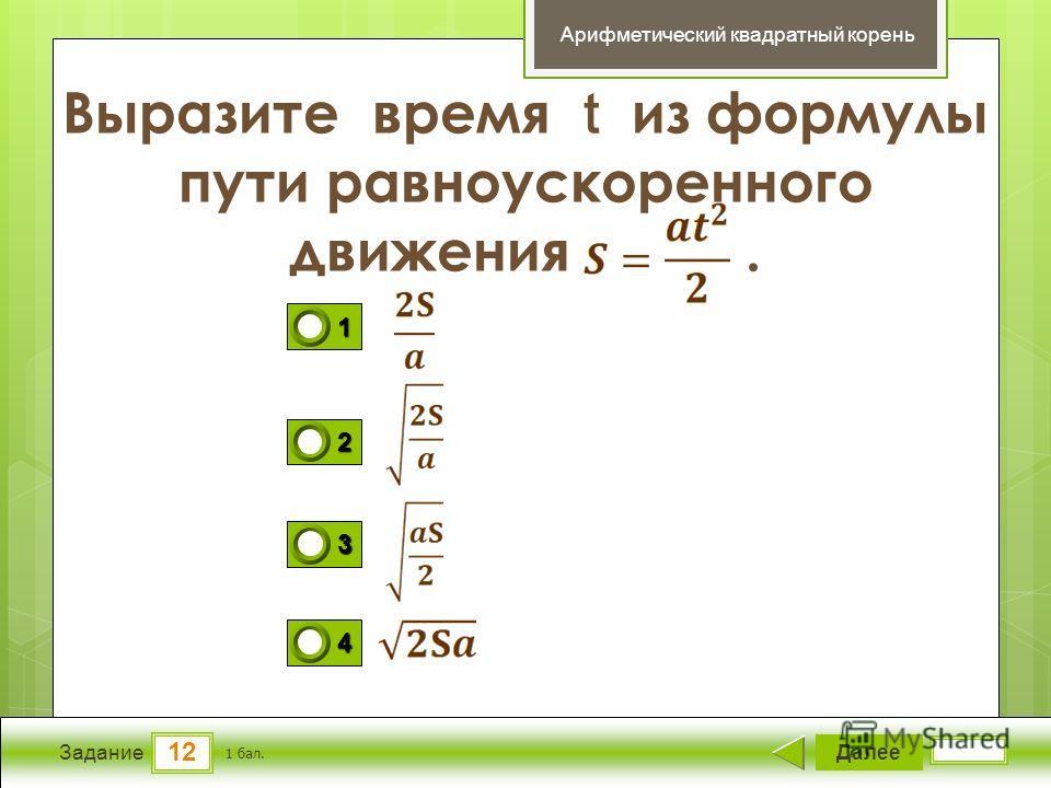 12 Задание Выразите время t из формулы пути равноускоренного движения. Далее 1 бал. 1111 0 2222 0 3333 0 4444 0 Арифметический квадратный корень