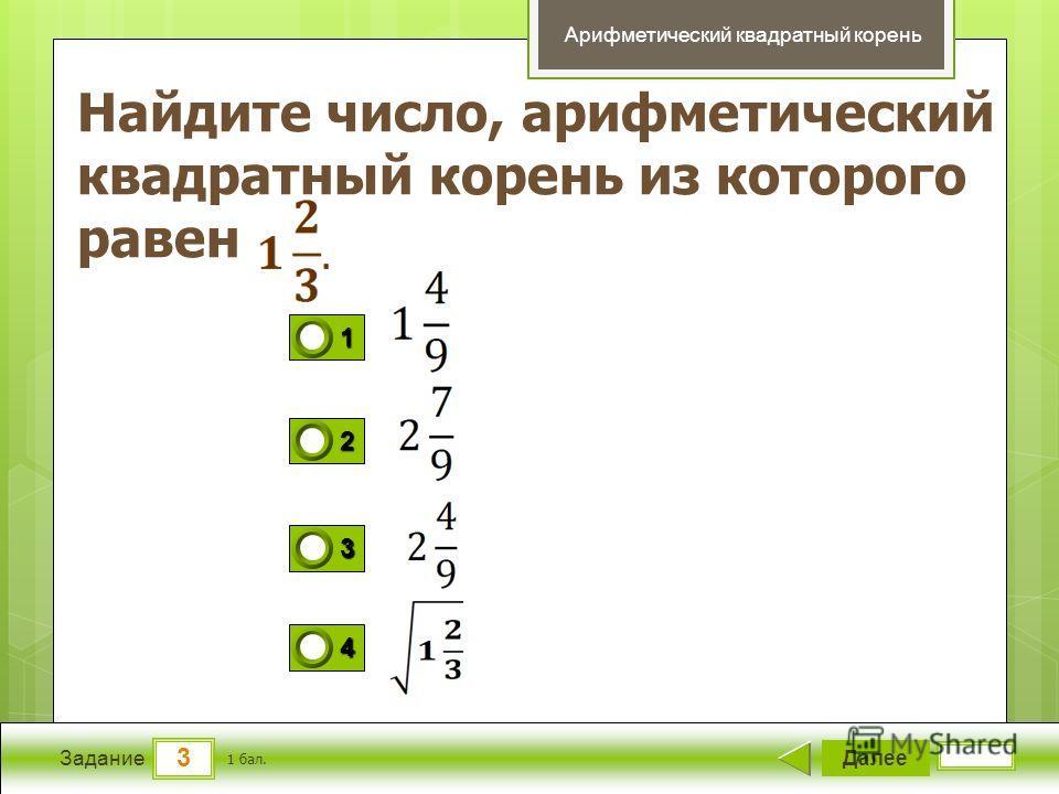 3 Задание Найдите число, арифметический квадратный корень из которого равен Далее 1 бал. 1111 0 2222 0 3333 0 4444 0 Арифметический квадратный корень