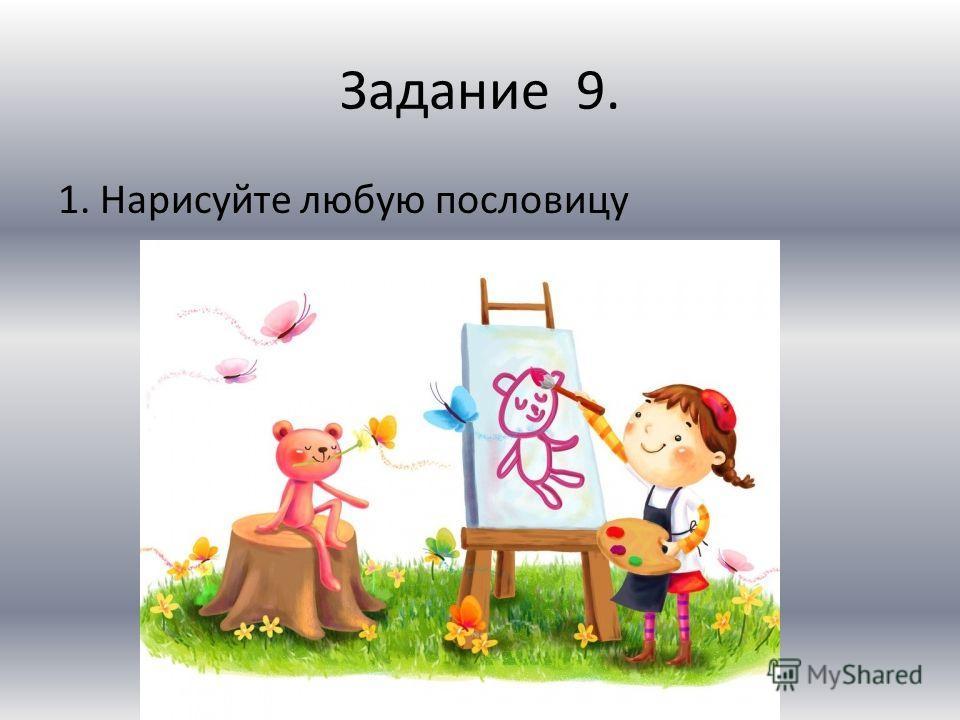 Задание 9. 1. Нарисуйте любую пословицу