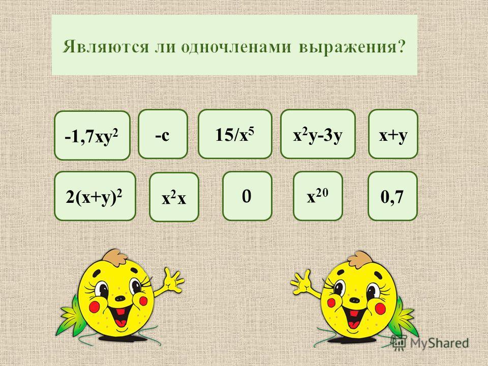 х 2 хх 2 х -1,7 ху 2 х+у-сх 2 у-3 у 15/х 5 0,72(х+у) 2 х 20 0