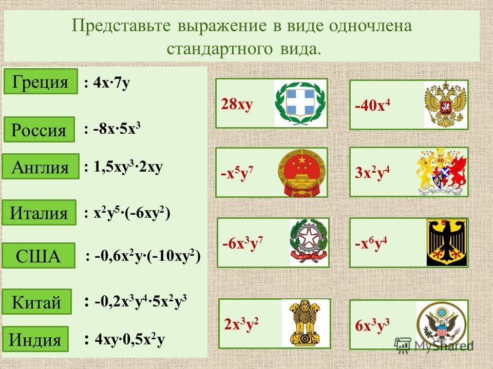 28 ху : 4 х 7 у : -8 х 5 х 3 : 1,5 ху 3 2 ху : х 2 у 5 (-6 ху 2 ) : -0,6 х 2 у (-10 ху 2 ) : -0,2 х 3 у 4 5 х 2 у 3 : 4 ху 0,5 х 2 у -х 5 у 7 -6 х 3 у 7 2 х 3 у 2 -40 х 4 3 х 2 у 4 -х 6 у 4 6 х 3 у 3 Греция Россия США Китай Индия Италия Англия Предст