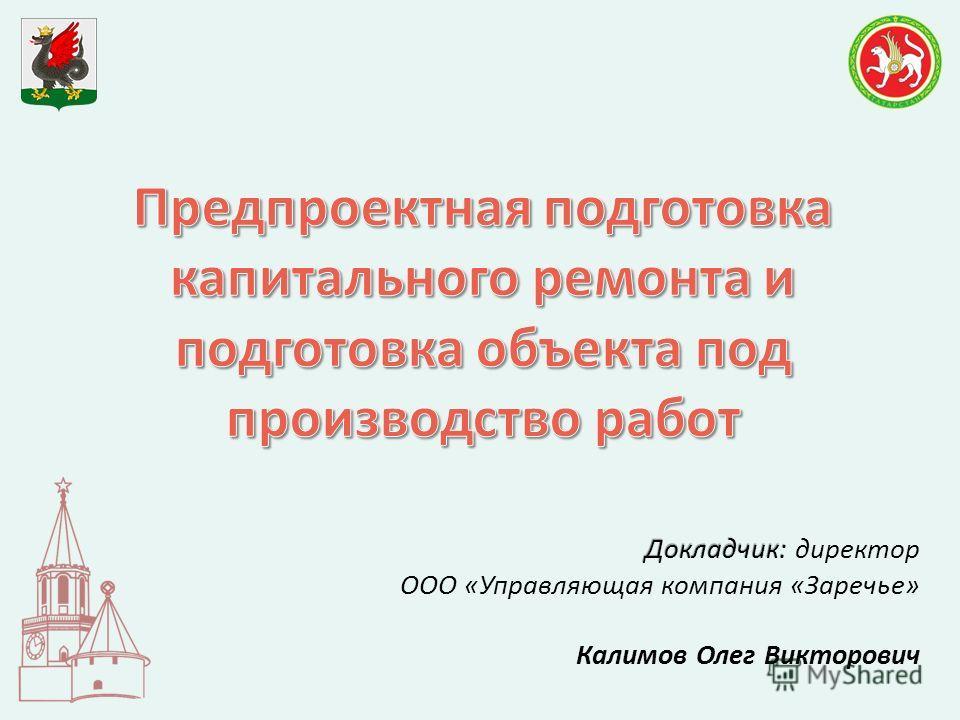 Докладчик: Докладчик: директор ООО «Управляющая компания «Заречье» Калимов Олег Викторович