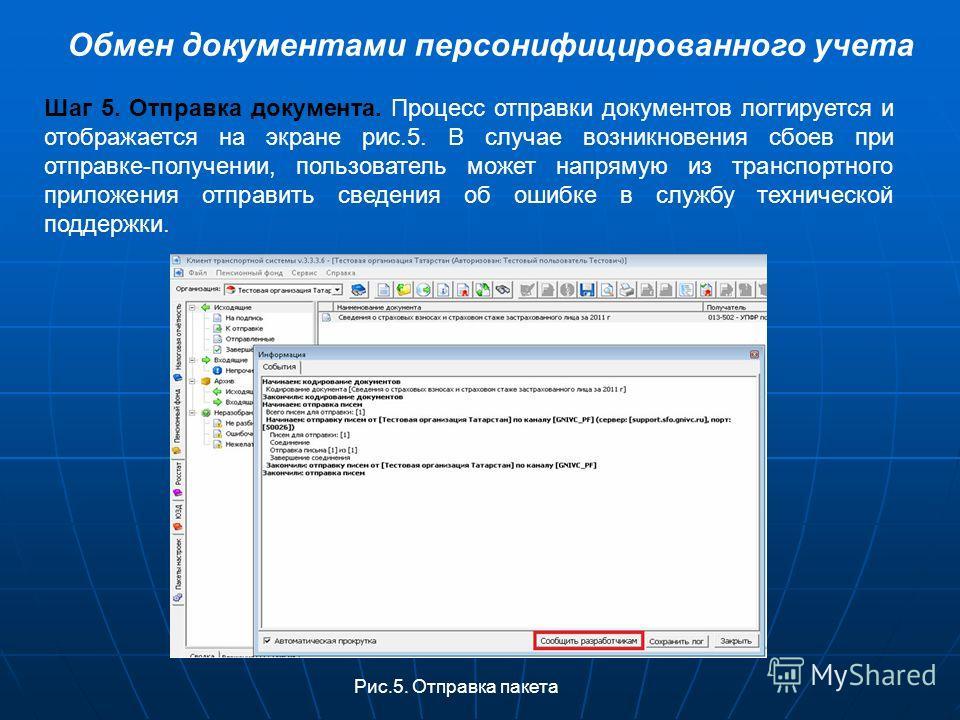 Обмен документами персонифицированного учета Рис.5. Отправка пакета Шаг 5. Отправка документа. Процесс отправки документов логгируется и отображается на экране рис.5. В случае возникновения сбоев при отправке-получении, пользователь может напрямую из
