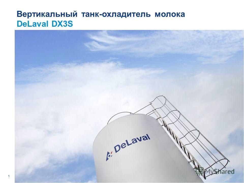 Вертикальный танк-охладитель