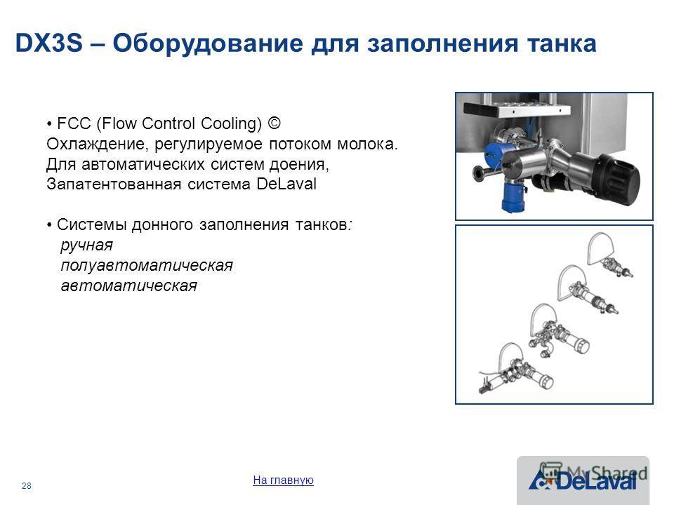 28 DX3S – Оборудование для заполнения танка FCC (Flow Control Cooling) © Охлаждение, регулируемое потоком молока. Для автоматических систем доения, Запатентованная система DeLaval Системы донного заполнения танков: ручная полуавтоматическая автоматич