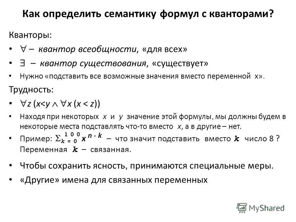 Как определить семантику формул с кванторами? Кванторы: – квантор всеобщности, «для всех» – квантор существования, «существует» Нужно «подставить все возможные значения вместо переменной x». Трудность: z (x