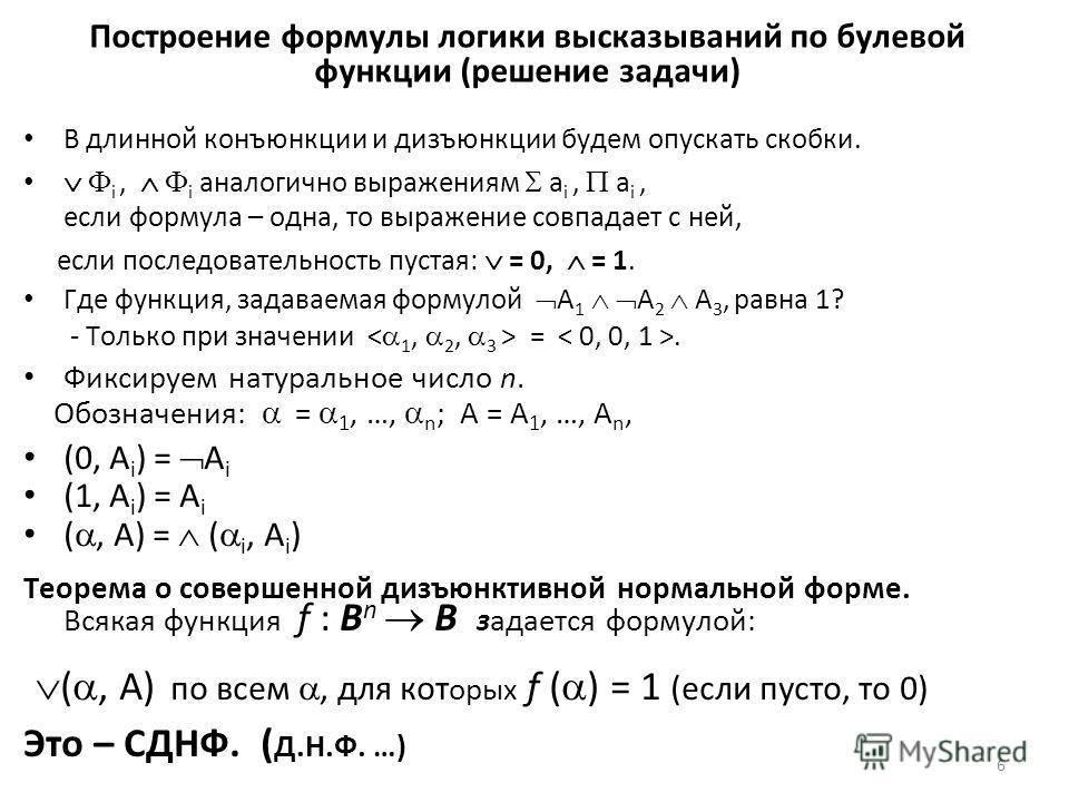 6 Построение формулы логики высказываний по булевой функции (решение задачи) В длинной конъюнкции и дизъюнкции будем опускать скобки. i, i аналогично выражениям a i, a i, если формула – одна, то выражение совпадает с ней, если последовательность пуст