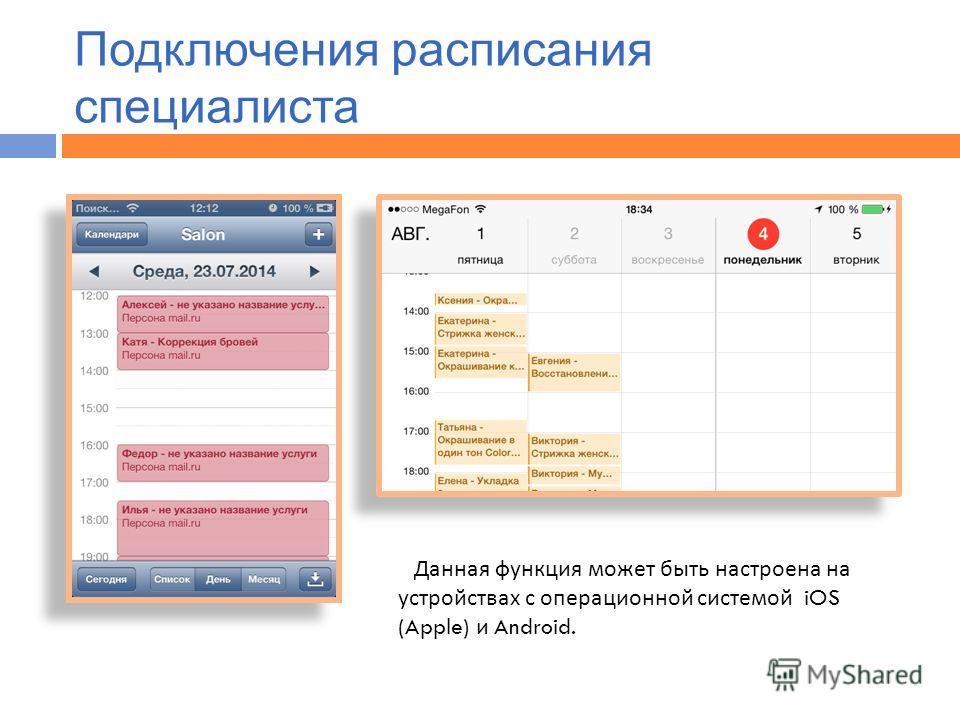 Данная функция может быть настроена на устройствах с операционной системой iOS (Apple) и Android.