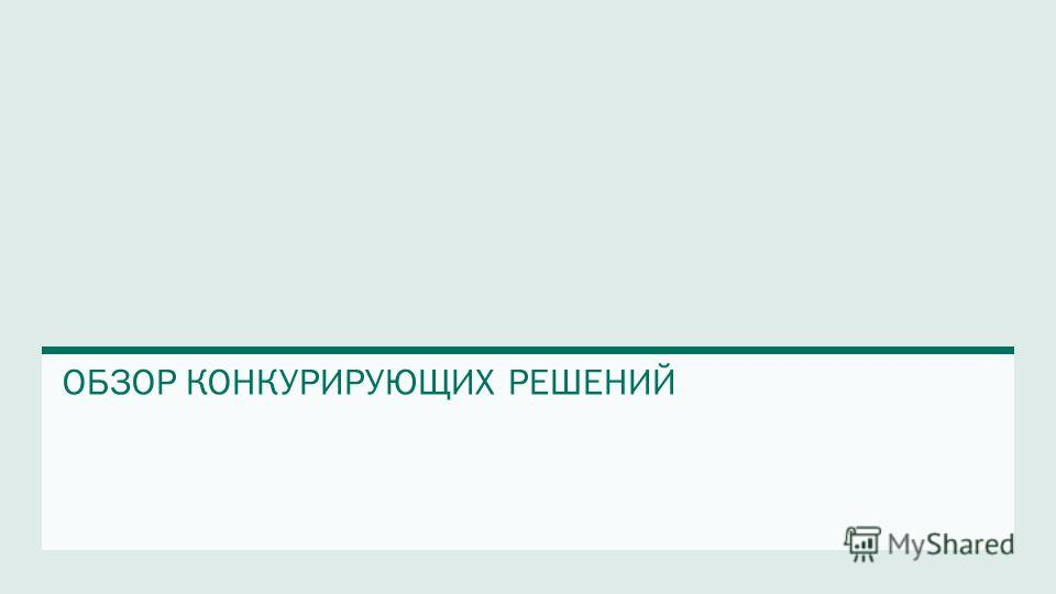 ОБЗОР КОНКУРИРУЮЩИХ РЕШЕНИЙ