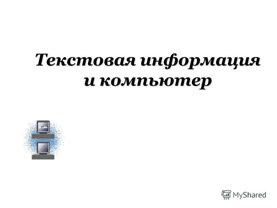 Текстовая информация и компьютер