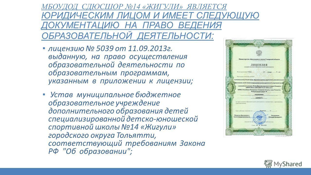 МБОУДОД СДЮСШОР 14 «ЖИГУЛИ» ЯВЛЯЕТСЯ ЮРИДИЧЕСКИМ ЛИЦОМ И ИМЕЕТ СЛЕДУЮЩУЮ ДОКУМЕНТАЦИЮ НА ПРАВО ВЕДЕНИЯ ОБРАЗОВАТЕЛЬНОЙ ДЕЯТЕЛЬНОСТИ : лицензию 5039 от 11.09.2013 г. выданную, на право осуществления образовательной деятельности по образовательным прог
