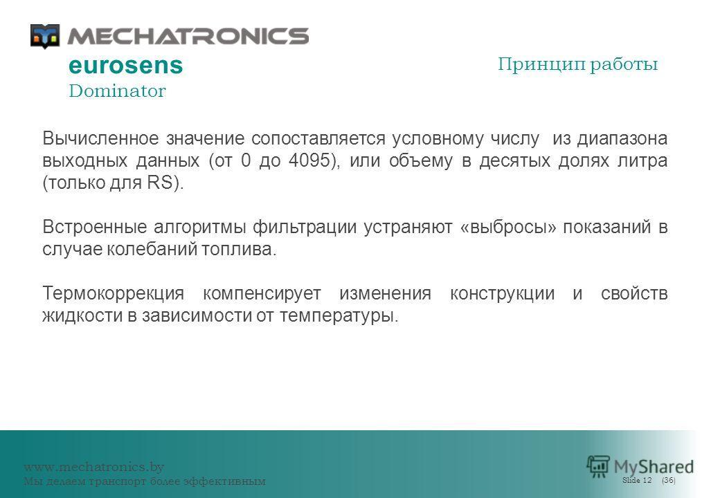 www.mechatronics.by Мы делаем транспорт более эффективным Slide 12 (36) eurosens Dominator Вычисленное значение сопоставляется условному числу из диапазона выходных данных (от 0 до 4095), или объему в десятых долях литра (только для RS). Встроенные а