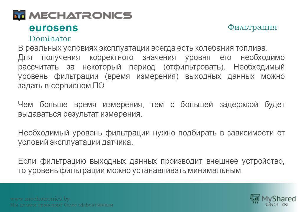 www.mechatronics.by Мы делаем транспорт более эффективным Slide 14 (36) eurosens Dominator В реальных условиях эксплуатации всегда есть колебания топлива. Для получения корректного значения уровня его необходимо рассчитать за некоторый период (отфиль