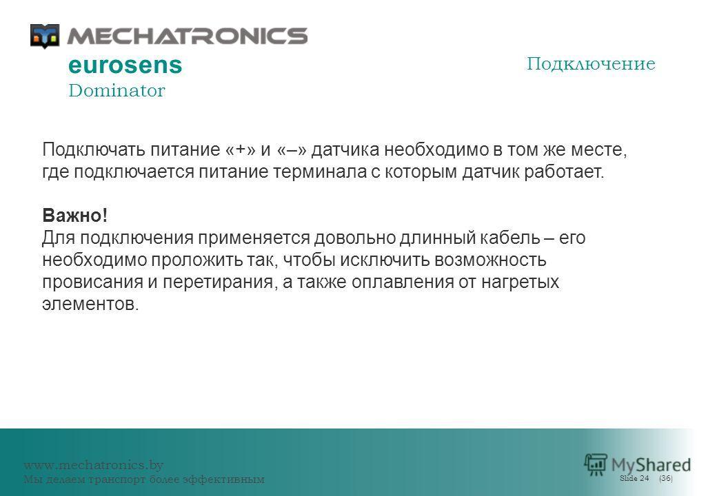 www.mechatronics.by Мы делаем транспорт более эффективным Slide 24 (36) eurosens Dominator Подключать питание «+» и «–» датчика необходимо в том же месте, где подключается питание терминала c которым датчик работает. Важно! Для подключения применяетс