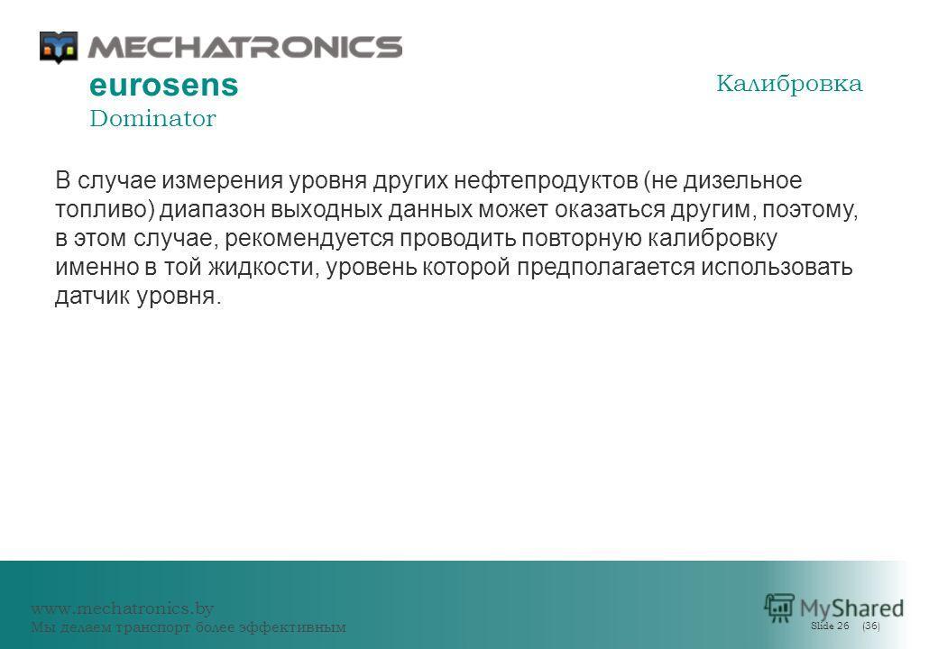 www.mechatronics.by Мы делаем транспорт более эффективным Slide 26 (36) eurosens Dominator В случае измерения уровня других нефтепродуктов (не дизельное топливо) диапазон выходных данных может оказаться другим, поэтому, в этом случае, рекомендуется п