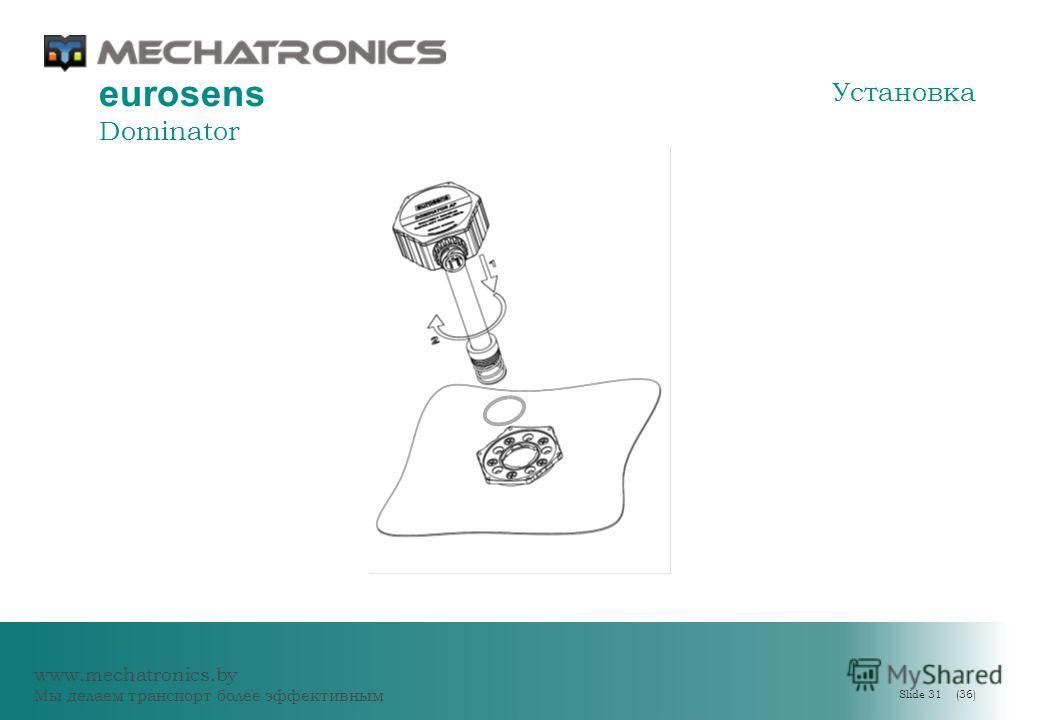www.mechatronics.by Мы делаем транспорт более эффективным Slide 31 (36) eurosens Dominator Установка