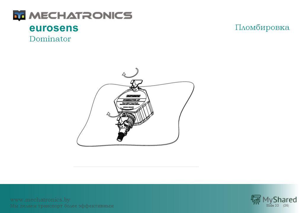 www.mechatronics.by Мы делаем транспорт более эффективным Slide 33 (36) eurosens Dominator Пломбировка