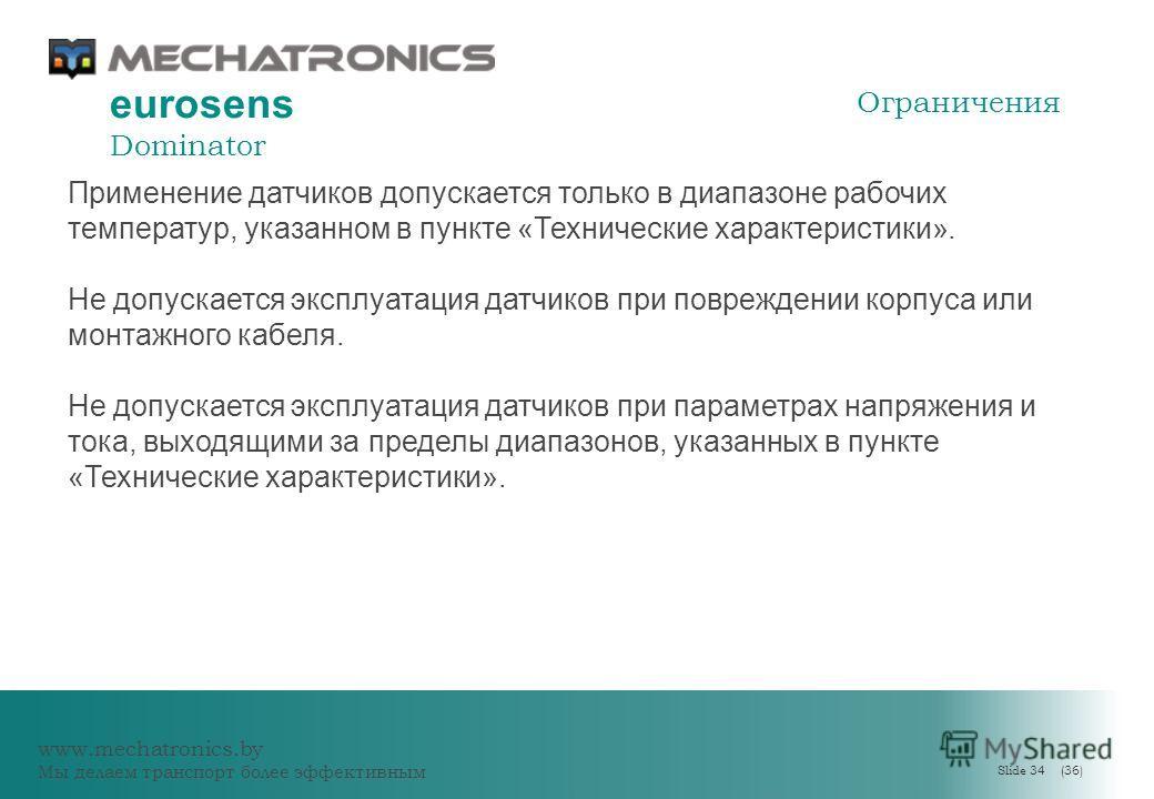 www.mechatronics.by Мы делаем транспорт более эффективным Slide 34 (36) eurosens Dominator Применение датчиков допускается только в диапазоне рабочих температур, указанном в пункте «Технические характеристики». Не допускается эксплуатация датчиков пр