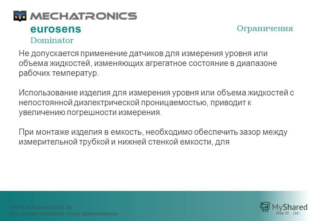 www.mechatronics.by Мы делаем транспорт более эффективным Slide 35 (36) eurosens Dominator Не допускается применение датчиков для измерения уровня или объема жидкостей, изменяющих агрегатное состояние в диапазоне рабочих температур. Использование изд