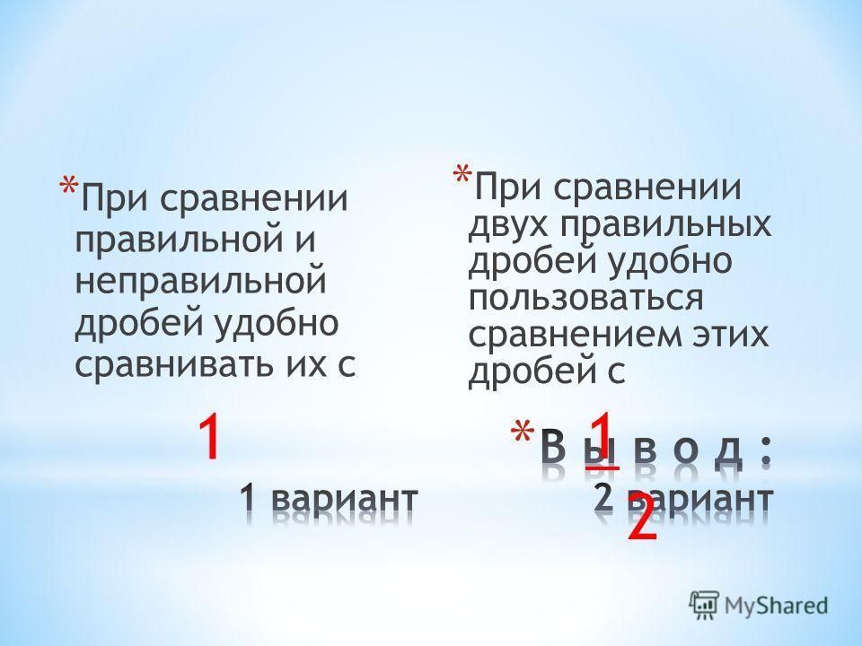 * Сравните и сделайте вывод. 1 вариант 2 вариант 1 1 и и и и и и < < < > > >